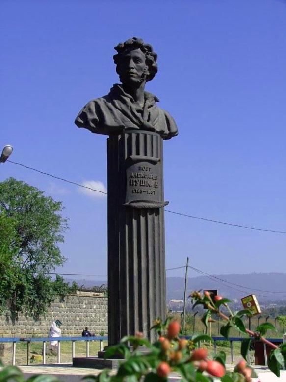 Памятник Пушкину - Эфиопия