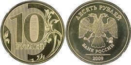 10 рублей монета