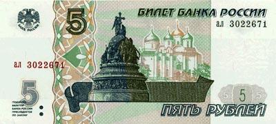 российские деньги фото